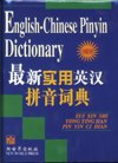 English - Chinese Pinyin Dictionary (Hard-cover)