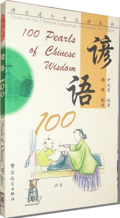 100 Pearls of Wisdom
