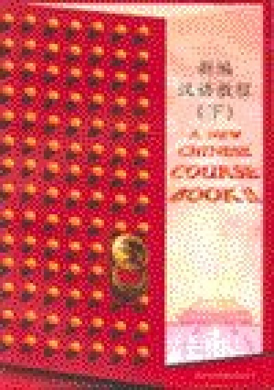 A New Chinese Course Book II (Work Book)