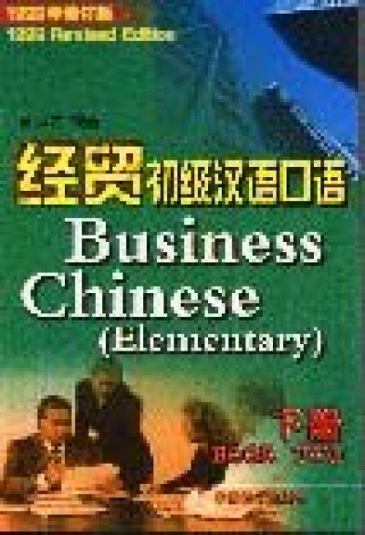 Business Chinese (Elementary) Book II