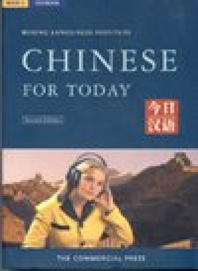 Chinese for Today (Vol. I) Textbook