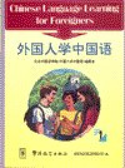 Chinese Language Learning for Foreigners (Volume II)