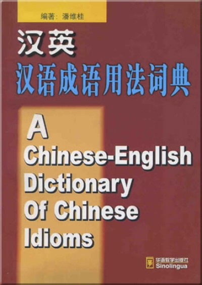 A Chinese-English Dictionary of Chinese Idioms