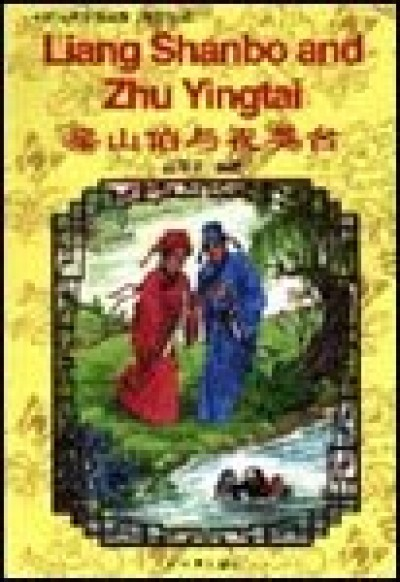Liang Shanbo and Zhu Yingtai (Classical Chinese Love Stories) (Chinese Edition) (Paperback)