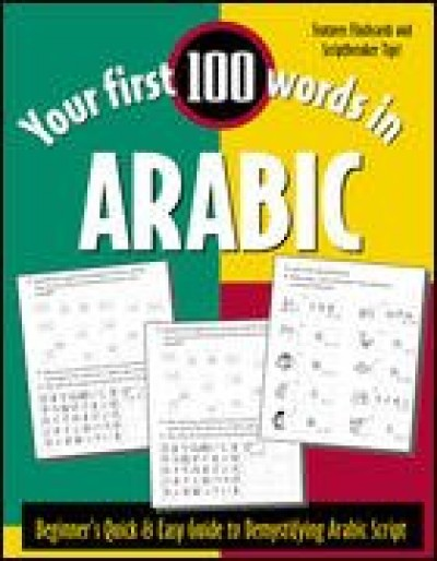 McGrawHill Arabic - Your First 100 Words in Arabic (Book Only)