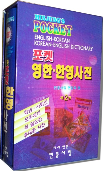 Minjung's Pocket English to and from Korean Dictionary