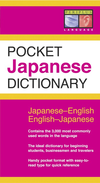 Tuttle - Pocket Japanese Dictionary