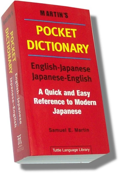 Tutle's Pocket Dictionary (English-Japanese / Japanese-English) (Paperback)