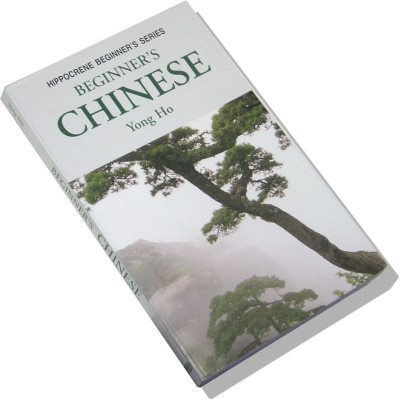 Hippocrene Chinese - Beginner's Chinese with 2 Audio CDs