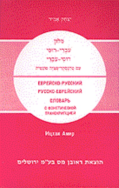 Hebrew & Russian Dictionary