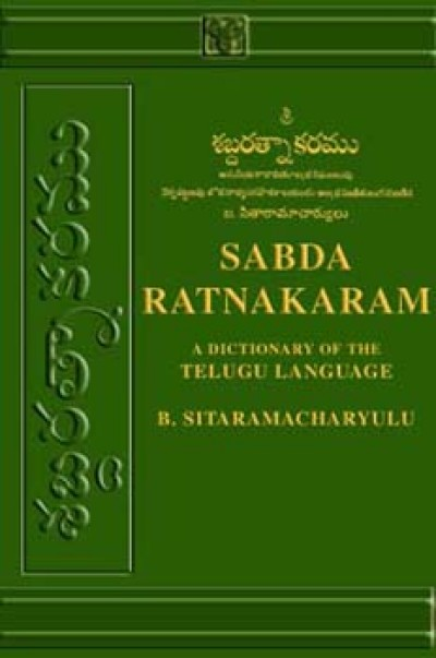 A Dictionary of The Telugu Language (Hardcover)