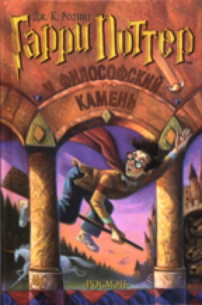 Harry Potter in Russian [1] Harry Potter Garri Potter i filosofskii ka