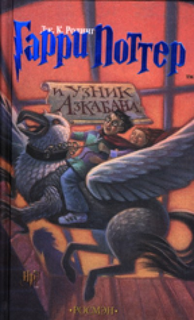 Harry Potter in Russian [3] Harry Potter Garri Potter i uznik Azkaban