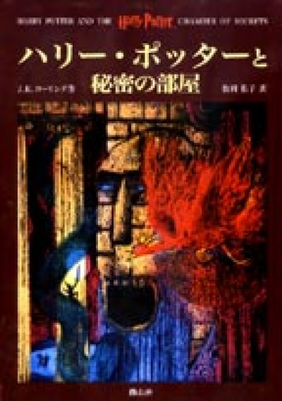 Harry Potter in Japanese [2] Harii Pottaa to himitsu no heya (HC)