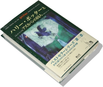 Harry Potter in Japanese [3] Harii Pottaa to Azugaban no Shuujin (HC)