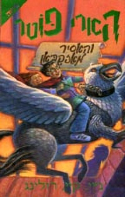 Harry Potter in Hebrew [3] Harry Potter ve ha asir me Askaban (III)