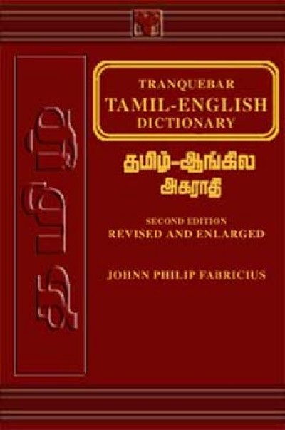 Tamil books online. PDF Tamil ebooks for download