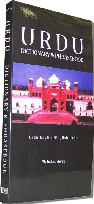 Hippocrene - Urdu-English / English-Urdu Dictionary and Phrasebook
