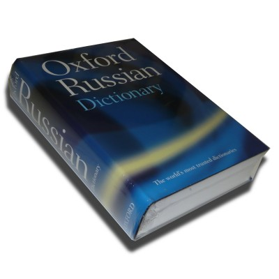 Oxford Russian Dictionary (Fourth Edition)