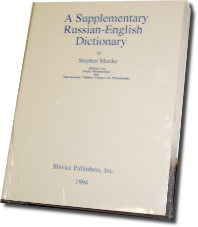 A Supplementary Russian-English Dictionary by Stephen Marder