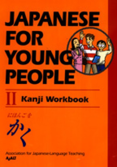 Japanese for Young People II - Kanji Workbook