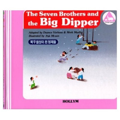 Seven Brothers and the Big Dipper / Hungbu, Nolbu and the Magic Gourds (Bilingual) Vol. 4