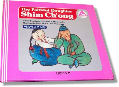Faithful Daughter Shim Ch'ong / The Little Frog Who Never Listened (Bilingual) Vol. 9