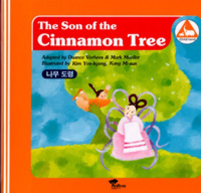 Son of the Cinnamon Tree / The Donkey's Egg Vol. 10 in Korean & English
