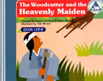 Woodcutters and The Heavenly Maiden / The Firedogs (Bilingual) Vol. 1