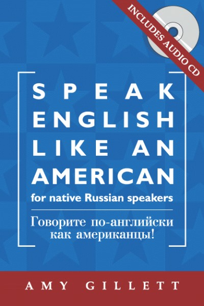 how to say i speak english in russian