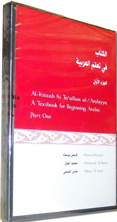 Al-Kitaab fii Tacallum al cArabiyya DVD for Al-Kitaab, Part One