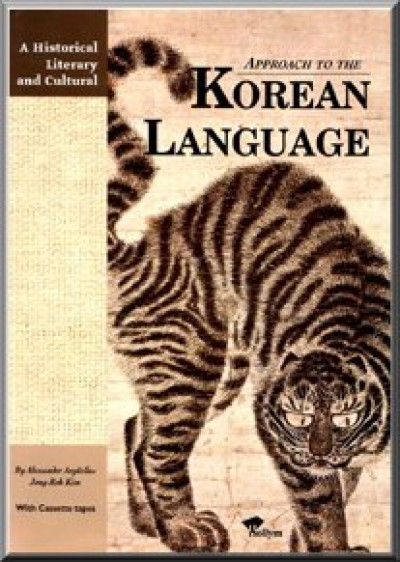 Approach to the Korean Language - Historical, Literary, and Cultural