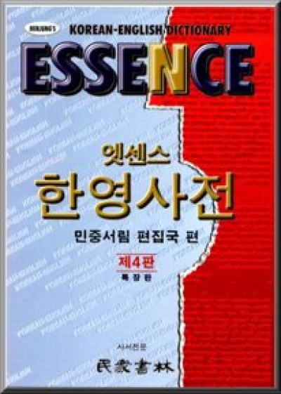 Essence Korean-English Dictionary, Deluxe American 4th ed. (2003)