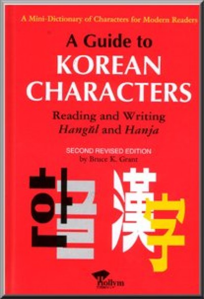 A Guide to Korean Characters - Reading and Writing Hangul and Hanja (Hardcover)