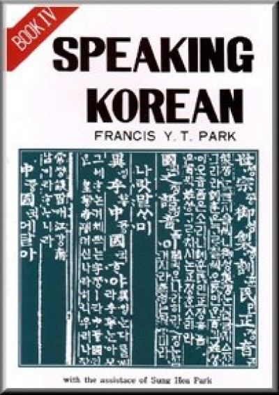 Speaking Korean - Book I (Rev. paperback ed.)