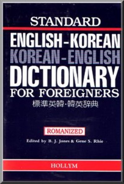 Standard English-Korean & Korean-English Dictionary for Foreigners -