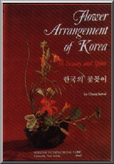 Flower Arrangement of Korea