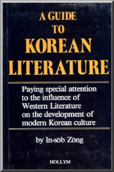 A Guide to Korean Literature