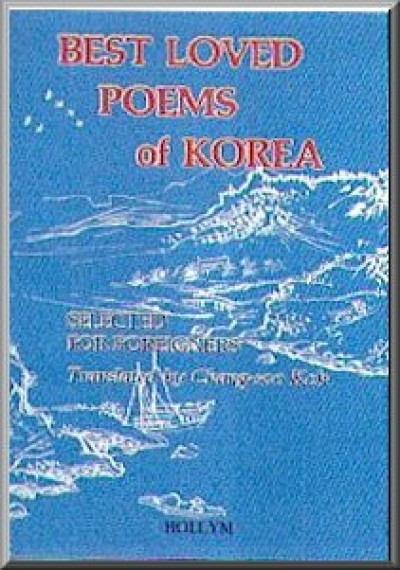 Best Loved Poems of Korea