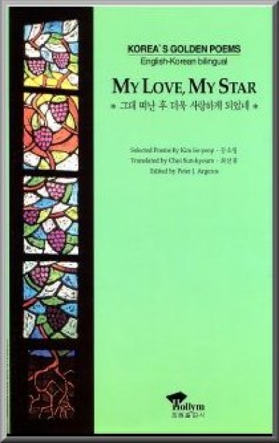 My Love, My Star (English-Korean Bilingual)