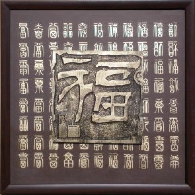 Chinese Bronze Inscription - Fortune