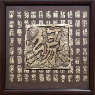 Chinese Bronze Inscription - Good Relation