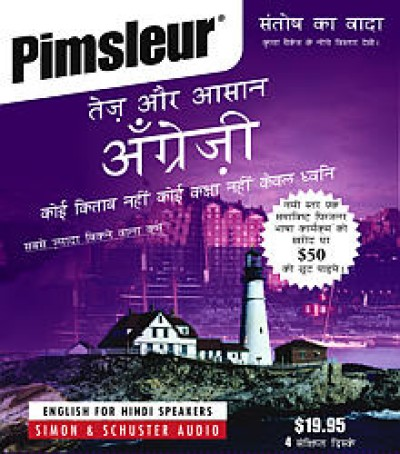 Pimsleur ESL Quick and Simple Hindi Speakers (8 lesson) Audio CD