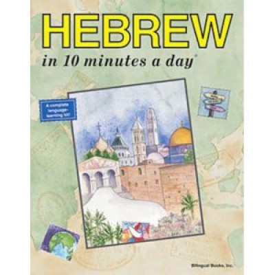 Bilingual Books - HEBREW in 10 minutes a day ®