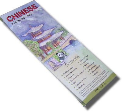 Bilingual Books - Chinese a Language Map™ in CHINESE