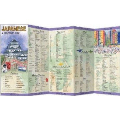 Bilingual Books - Japanese a Language Map™ in JAPANESE