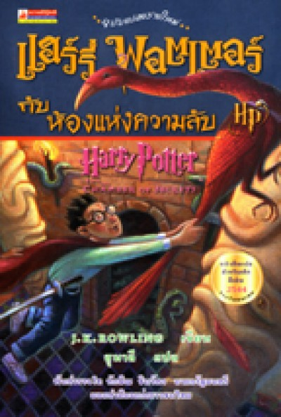 Harry Potter in Thai [2] Harry Potter and the Chamber of Secrets