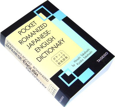 Taisedo Pocket Romanized Japanese -> English Dictionary