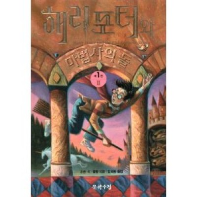 Harry Potter in Korean [1-2] The Sorcerer's Stone in Korean [Book 1 Part 2] Harry Potter Wa Mabup