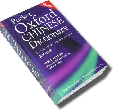 Pocket Oxford Chinese Dictionary - 4rd Edition (Paperback)